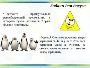Задачи для досуга Рядовой Степанов почистил ведро картошки за 4ч, и у него 20