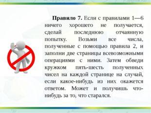 Правило 7. Если с правилами 1—6 ничего хорошего не получается, сделай послед