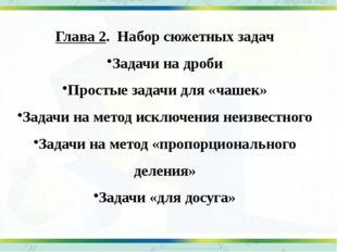 Глава 2. Набор сюжетных задач Задачи на дроби Простые задачи для «чашек» Зада