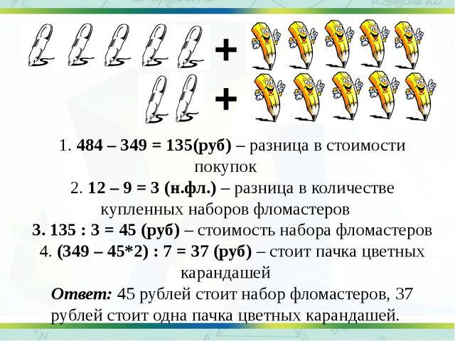 + + 484 – 349 = 135(руб) – разница в стоимости покупок 12 – 9 = 3 (н.фл.) – р...