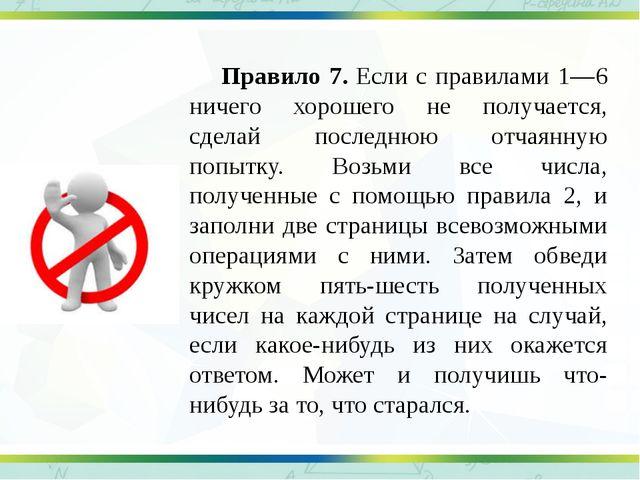 Правило 7. Если с правилами 1—6 ничего хорошего не получается, сделай послед...