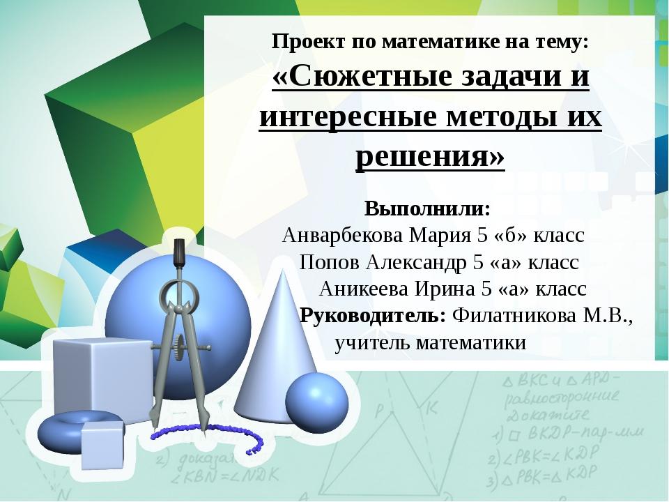 Проект по математике на тему: «Сюжетные задачи и интересные методы их решения...