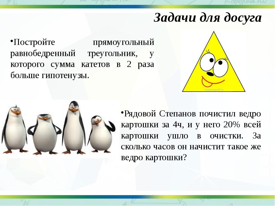 Задачи для досуга Рядовой Степанов почистил ведро картошки за 4ч, и у него 20...