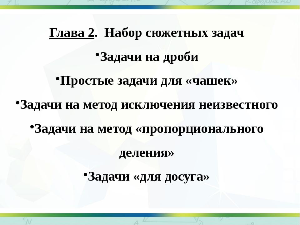 Глава 2. Набор сюжетных задач Задачи на дроби Простые задачи для «чашек» Зада...
