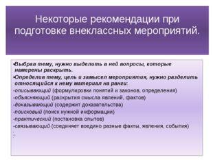 Некоторые рекомендации при подготовке внеклассных мероприятий. Выбрав тему, н