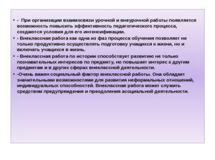 - При организации взаимосвязи урочной и внеурочной работы появляется возможн