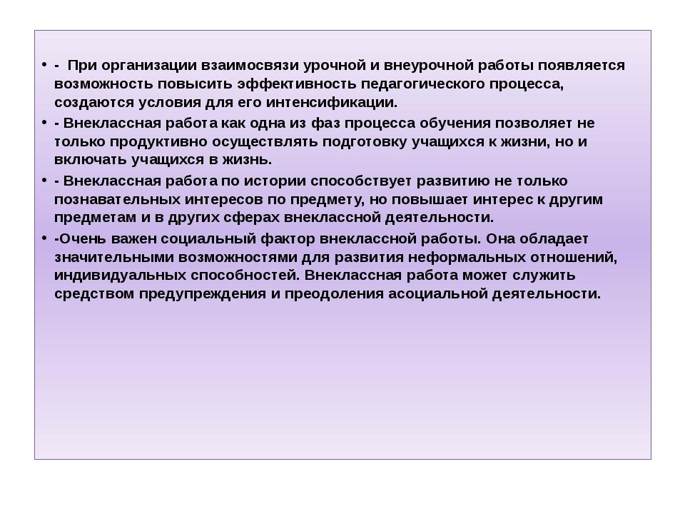 - При организации взаимосвязи урочной и внеурочной работы появляется возможн...