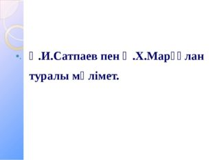 Қ.И.Сатпаев пен Ә.Х.Марғұлан туралы мәлімет.