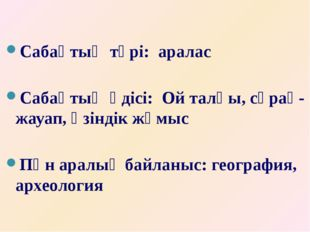 Сабақтың түрі: аралас Сабақтың әдісі: Ой талқы, сұрақ-жауап, өзіндік жұмыс П