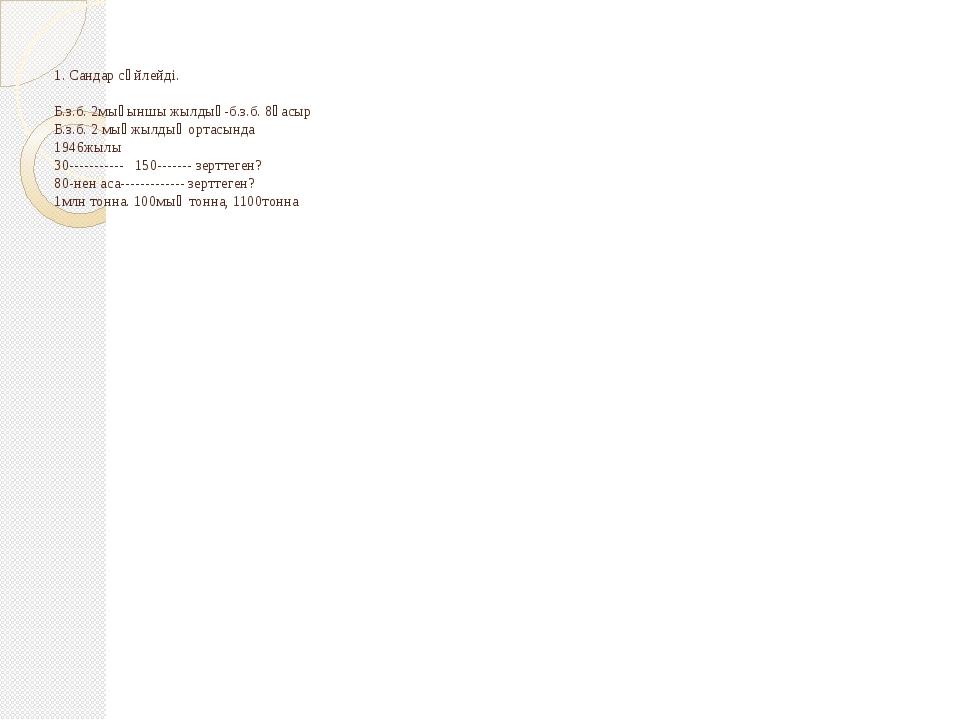 1. Сандар сөйлейді. Б.з.б. 2мыңыншы жылдық-б.з.б. 8ғасыр Б.з.б. 2 мыңжылдық о...