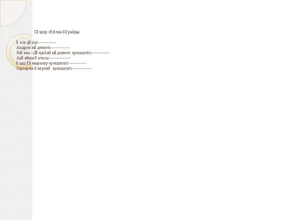 Сөздер сөйлем құрайды. Қола дәуірі------------- Андрон мәдениеті------------...
