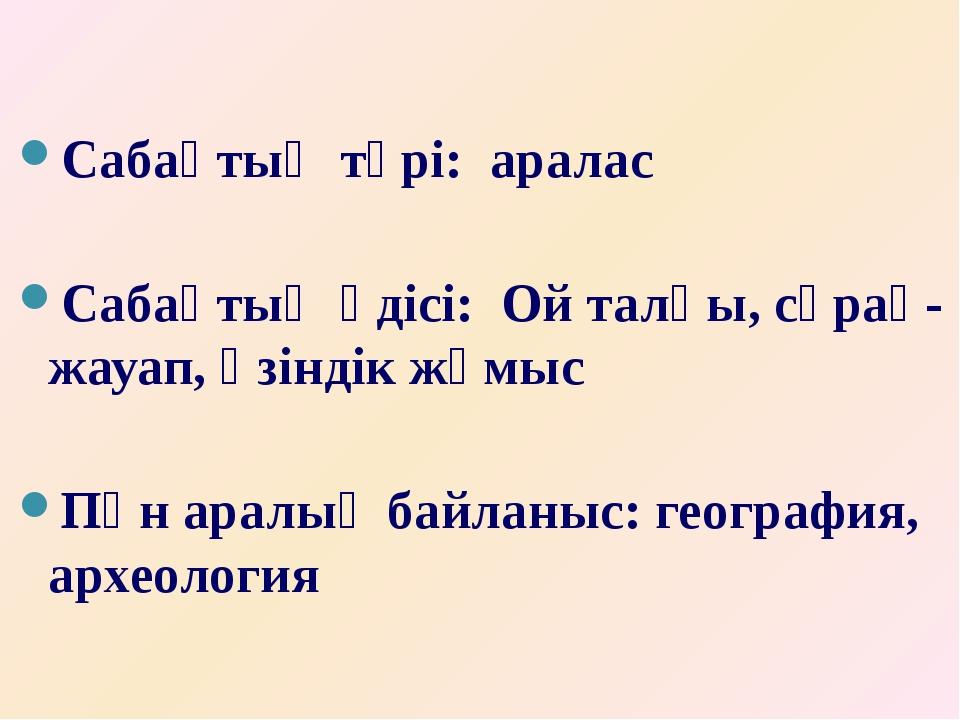 Сабақтың түрі: аралас Сабақтың әдісі: Ой талқы, сұрақ-жауап, өзіндік жұмыс П...