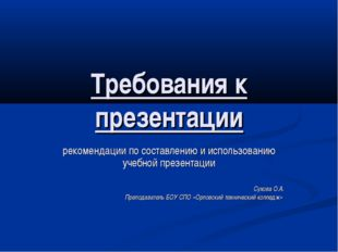 Требования к презентации рекомендации по составлению и использованию учебной