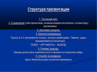 Структура презентации 1. Титульный лист. 2. Содержание (план презентации, осн