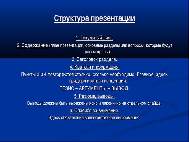 Структура презентации 1. Титульный лист. 2. Содержание (план презентации, осн...