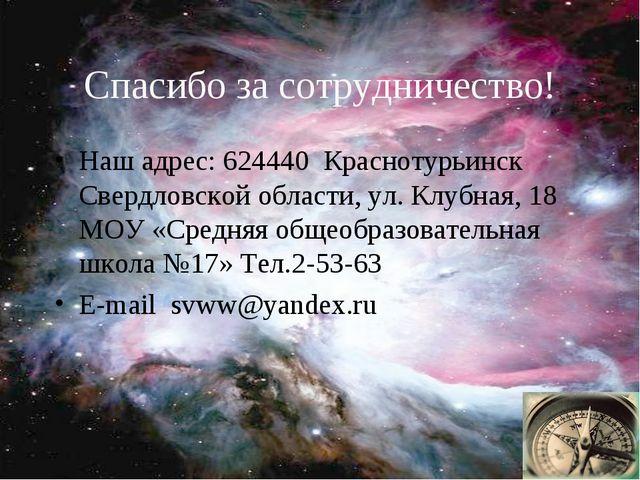 Спасибо за сотрудничество! Наш адрес: 624440 Краснотурьинск Свердловской обла...