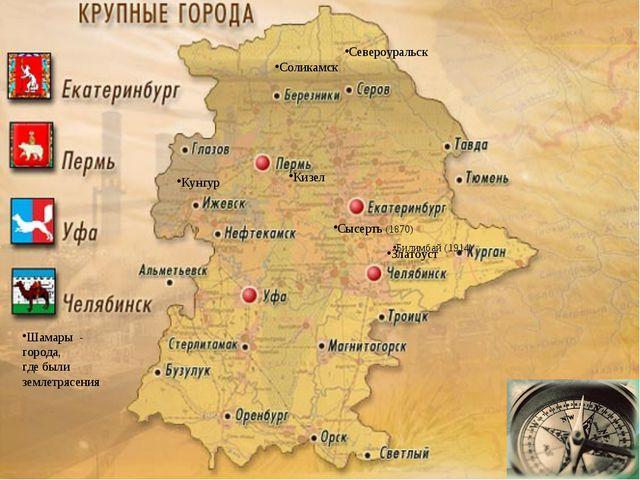 Североуральск Соликамск Кунгур Кизел Сысерть (1870) Златоуст Шамары - города,...