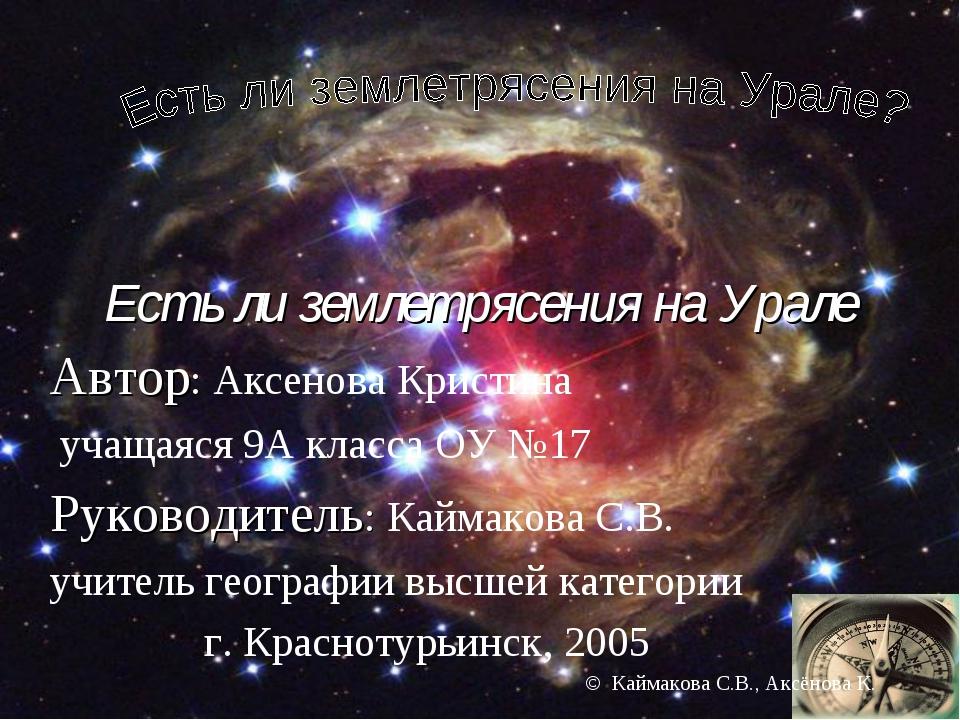 * Есть ли землетрясения на Урале Автор: Аксенова Кристина учащаяся 9А класса...