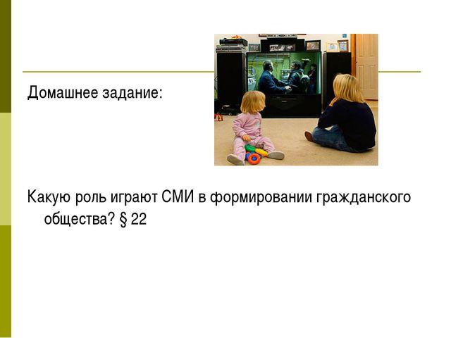 Домашнее задание: Какую роль играют СМИ в формировании гражданского общества?...