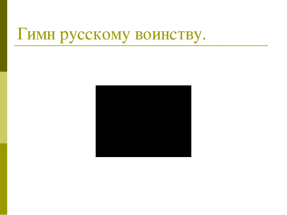 Гимн русскому воинству.