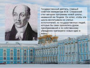 Государственный деятель, главный советник императора М.М. Сперанский стал авт