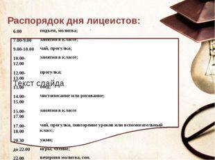 Распорядок дня лицеистов: Текст слайда 6.00 подъем, молитва; 7.00-9.00 заняти