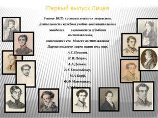 9 июня 1817г. состоялся выпуск лицеистов. Деятельность каждого учебно-воспита