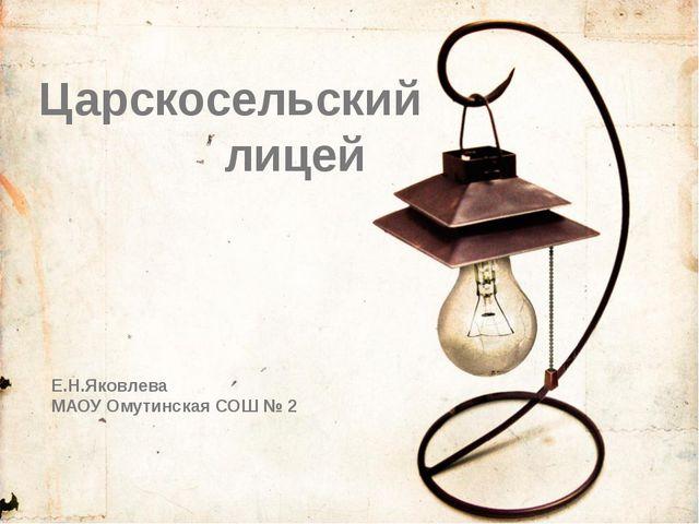 Царскосельский лицей Е.Н.Яковлева МАОУ Омутинская СОШ № 2