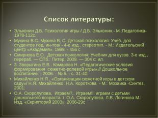 Эльконин Д.Б. Психология игры / Д.Б. Эльконин,- М.:Педагогика-1978-112с. Мухи