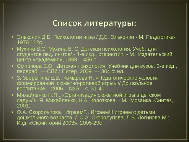 Эльконин Д.Б. Психология игры / Д.Б. Эльконин,- М.:Педагогика-1978-112с. Мухи...