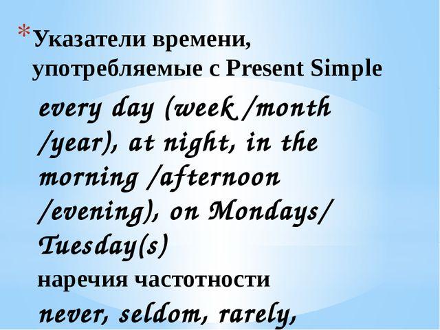 Указатели времени, употребляемые с Present Simple every day (week /month /yea...