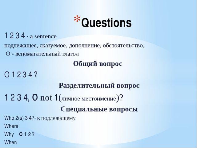 Questions 1 2 3 4 - a sentence подлежащее, сказуемое, дополнение, обстоятельс...