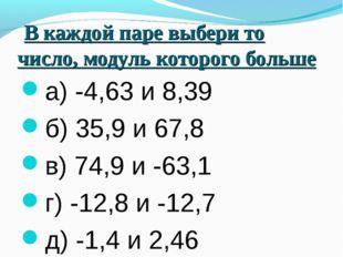 В каждой паре выбери то число, модуль которого больше а) -4,63 и 8,39 б) 35,