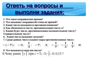 1. Что такое координатная прямая? 2. Что называют координатой точки на прямой