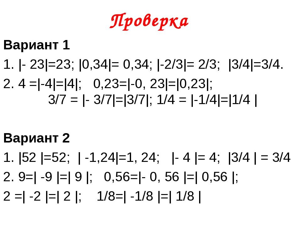 Проверка Вариант 1 1. |- 23|=23; |0,34|= 0,34; |-2/3|= 2/3; |3/4|=3/4. 2. 4...