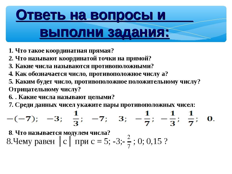 1. Что такое координатная прямая? 2. Что называют координатой точки на прямой...
