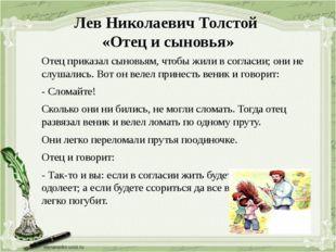 Лев Николаевич Толстой «Отец и сыновья» Отец приказал сыновьям, чтобы жили в