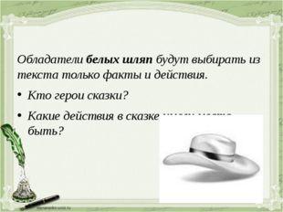Обладатели белых шляп будут выбирать из текста только факты и действия. Кто