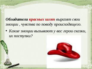 Обладатели красных шляп выразят свои эмоции , чувства по поводу происходящег