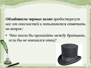 Обладатели черных шляп предостерегут нас от опасностей и попытаются ответить