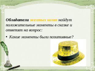 Обладатели желтых шляп найдут положительные моменты в сказке и ответят на во