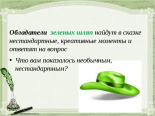 Обладатели зеленых шляп найдут в сказке нестандартные, креативные моменты и