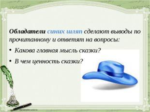 Обладатели синих шляп сделают выводы по прочитанному и ответят на вопросы: К