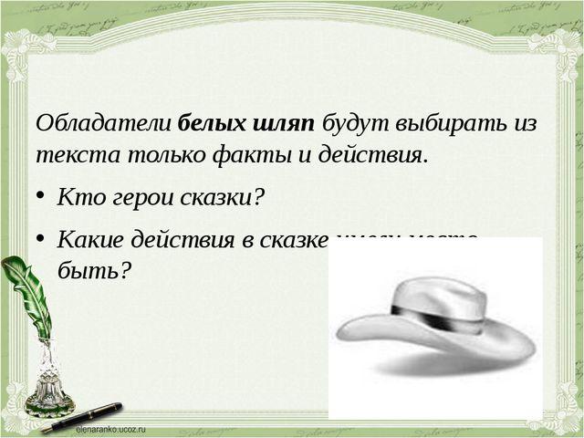 Обладатели белых шляп будут выбирать из текста только факты и действия. Кто...