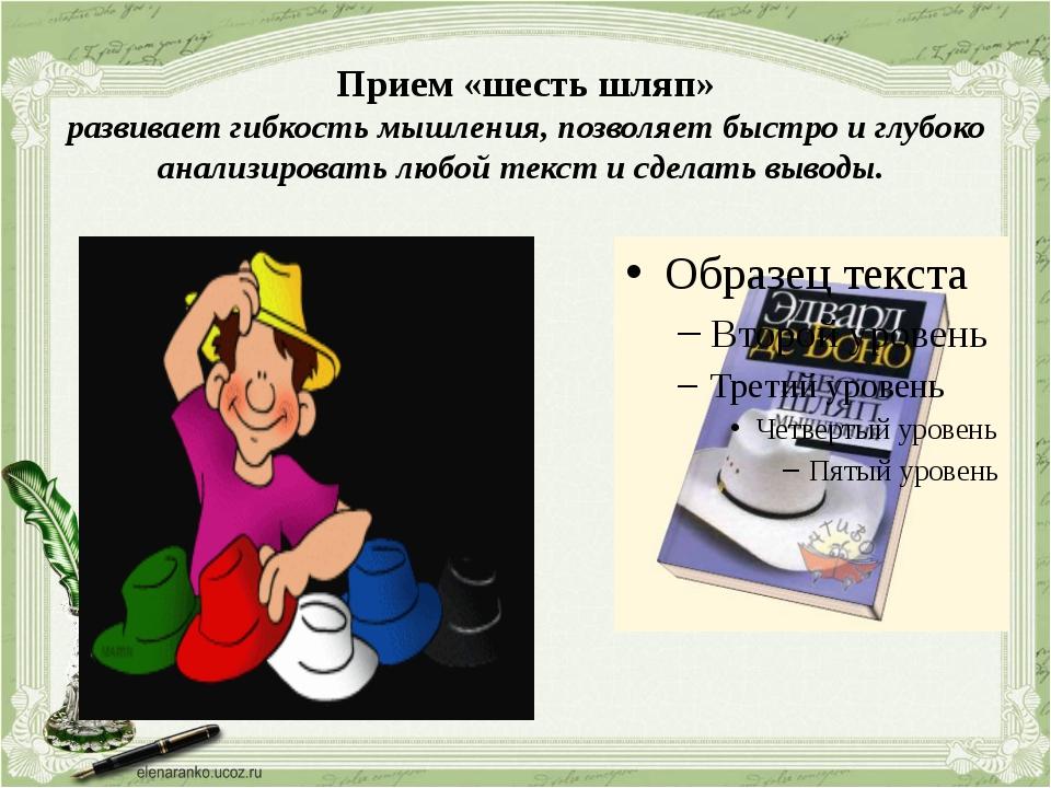 Прием «шесть шляп» развивает гибкость мышления, позволяет быстро и глубоко ан...