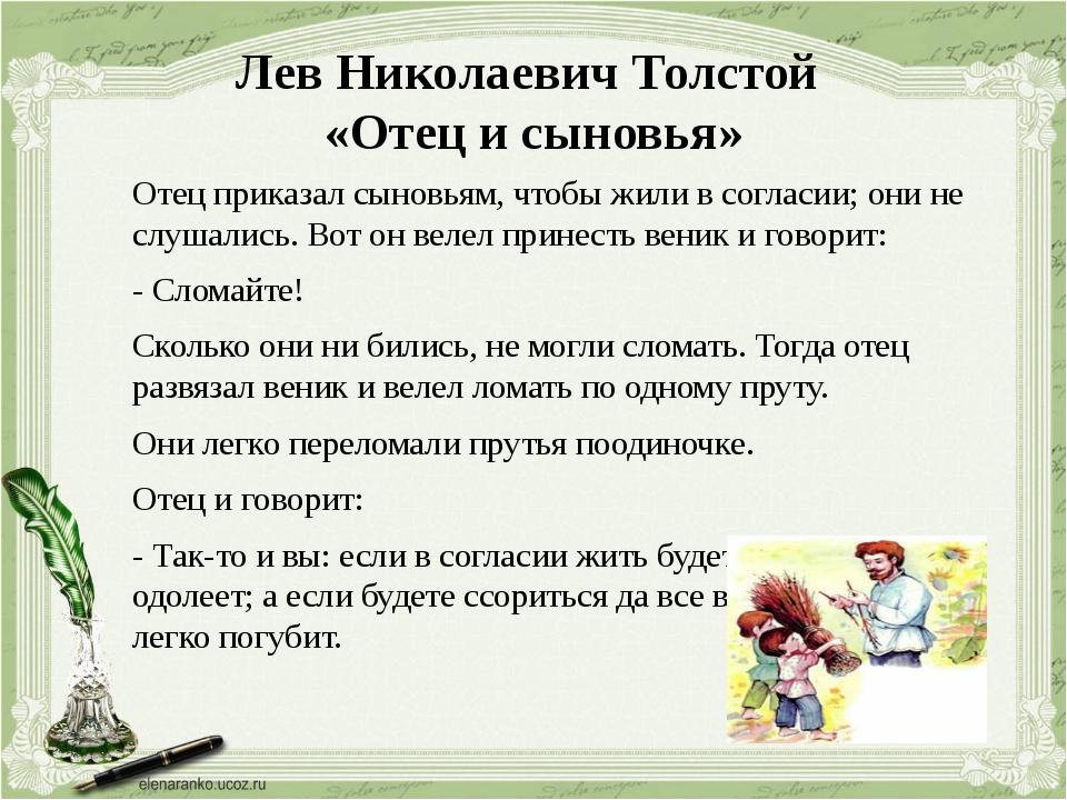 Лев Николаевич Толстой «Отец и сыновья» Отец приказал сыновьям, чтобы жили в...