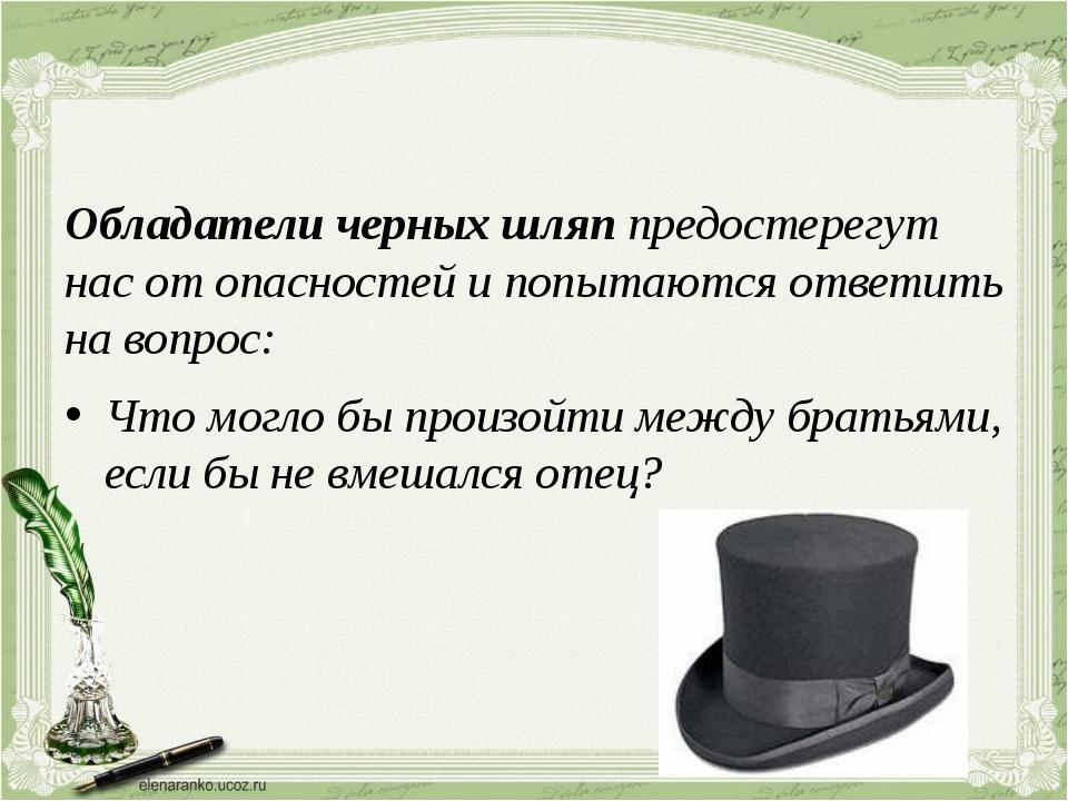 Обладатели черных шляп предостерегут нас от опасностей и попытаются ответить...