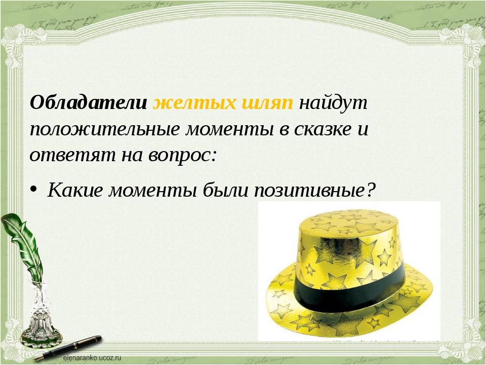 Обладатели желтых шляп найдут положительные моменты в сказке и ответят на во...