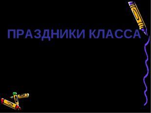 ПРАЗДНИКИ КЛАССА