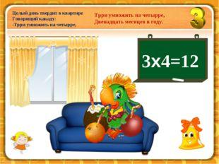 3х4=12 Целый день твердит в квартире Говорящий какаду: -Трри умножить на четы